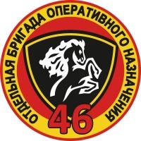 """Наклейка ВВ МВД """"46 ОБрОН"""""""