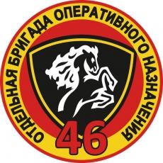 """Наклейка ВВ МВД """"46 ОБрОН"""" фото"""