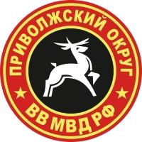"""Наклейка ВВ """"Приволжский округ"""""""