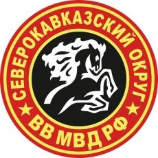 """Наклейка ВВ """"Северо-Кавказский округ"""" фото"""