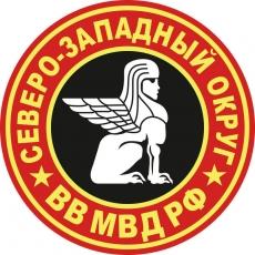 """Наклейка ВВ """"Северо-Западный округ"""" фото"""