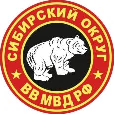 """Наклейка ВВ """"Сибирский округ"""" фото"""