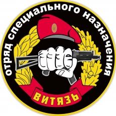 "Наклейка ВВ ""Спецназ Витязь"" г. Балашиха фото"