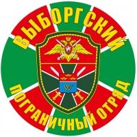 """Наклейка """"Выборгский погранотряд"""""""