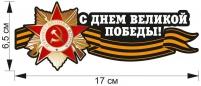 Наклейка Юбилей Великой Победы