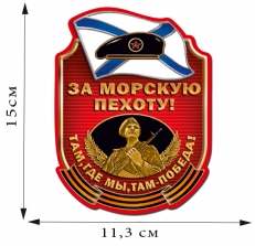 """Наклейка """"За Морскую пехоту!"""" фото"""