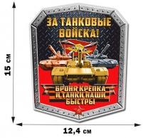 """Наклейка """"За Танковые войска"""""""