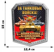 "Наклейка ""За Танковые войска"" фото"