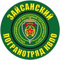 """Наклейка """"Зайсанский пограничный отряд"""""""