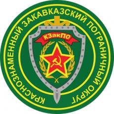 Наклейка Закавказского пограничного округа фото
