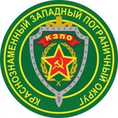 Наклейка Западного пограничного округа фото