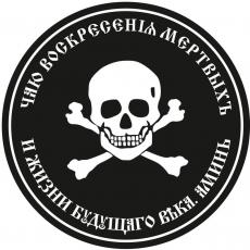 Наклейка Генерала Бакланова фото