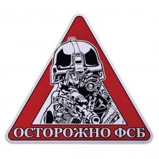 Наклейка автомобильная «Осторожно ФСБ» фото