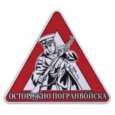 Наклейка автомобильная «Осторожно Погранвойска» фото