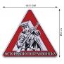 Наклейка автомобильная «Осторожно Погранвойска»
