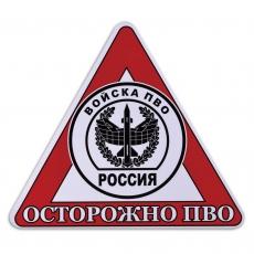 Наклейка автомобильная «Осторожно ПВО» фото