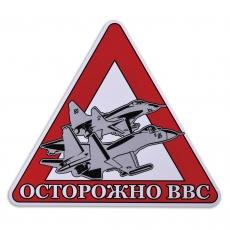 Наклейка автомобильная «Осторожно ВВС» фото