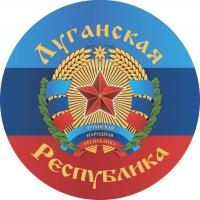 """Наклейка """"Луганская Республика"""" новый флаг"""