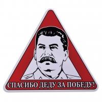 Наклейка СССР на авто