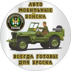Наклейка «Автомобильные войска» новый фото