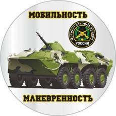 Наклейка «Мотострелковые войска» фото
