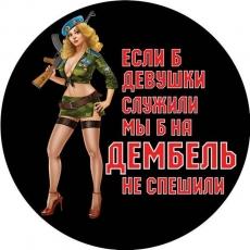 Наклейка «Дембель» новый фото