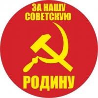Наклейка СССР «За нашу Советскую Родину»