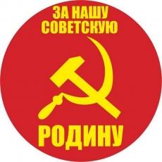 Наклейка СССР «За нашу Советскую Родину» фото