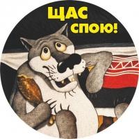 Наклейка «Щас спою»