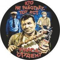 Наклейка «Кто не работает тот ест»