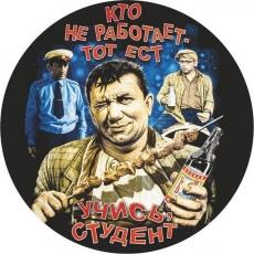Наклейка «Кто не работает тот ест» фото