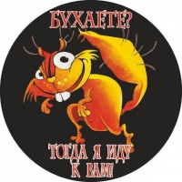 Наклейка «Водка Белочка»