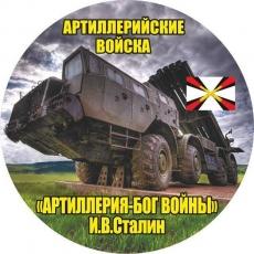 Наклейка «Ракетных войск и артиллерии» фото