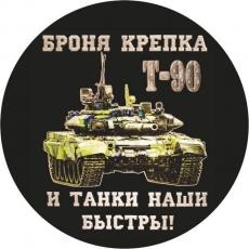 Наклейка с танком фото
