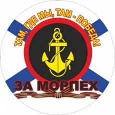 Наклейка Морской пехоты «За Морпех!» фото