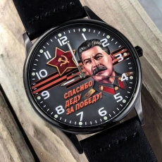 Наручные часы «Спасибо деду за Победу!» фото