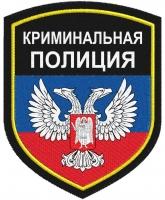 """Нарукавный знак ДНР """"Криминальная полиция"""""""