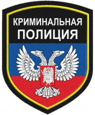 """Нарукавный знак ДНР """"Криминальная полиция"""" фото"""