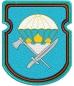 """Нашивка """"388-й отдельный инженерно-сапёрный батальон 106-ой ВДД"""" фотография"""