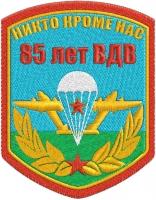 Нашивка «85 лет ВДВ»