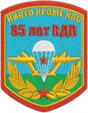 Нашивка «85 лет ВДВ» фото
