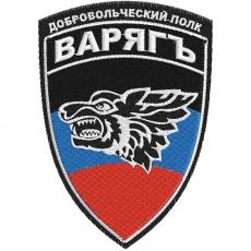 """Нашивка ДНР """"Добровольческий полк Варяг"""" фото"""