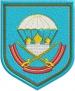 Нашивка-эмблема 137 ПДП ВДВ