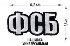 Нашивка ФСБ универсальная фото