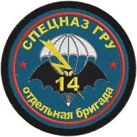 Нашивка ГРУ 14 бригада спецназа