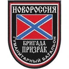 "Нашивка Гуманитарного батальона ""Бригада Призрак"" фото"