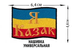 """Нашивка """"Я казак Войска Донского"""" фото"""