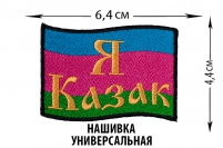 """Нашивка """"Я казак Войска Кубанского"""""""