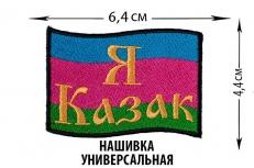 """Нашивка """"Я казак Войска Кубанского"""" фото"""