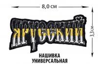 """Нашивка """"Я русский"""" универсальная"""